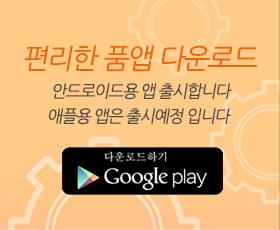 품 안드로이드 앱